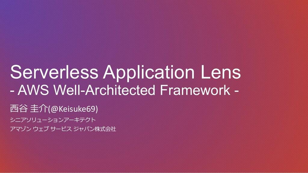 Serverless Application Lens - AWS Well-Architec...