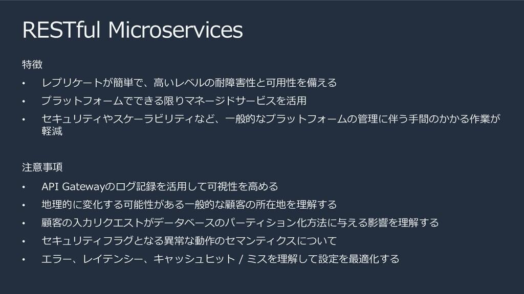 RESTful Microservices 特徴 • レプリケートが簡単で、⾼いレベルの耐障害...