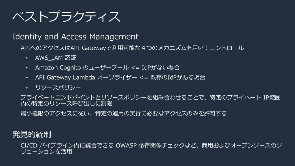 ベストプラクティス Identity and Access Management APIへのア...