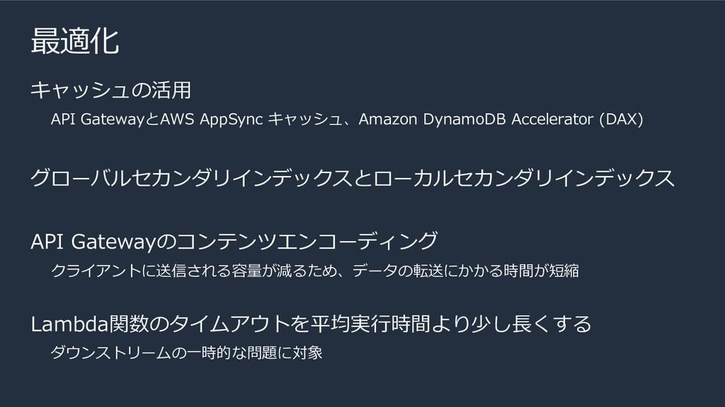 最適化 キャッシュの活⽤ API GatewayとAWS AppSync キャッシュ、Amaz...
