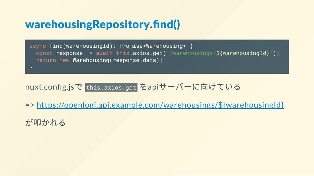 warehousingRepository.find() async find(warehous...