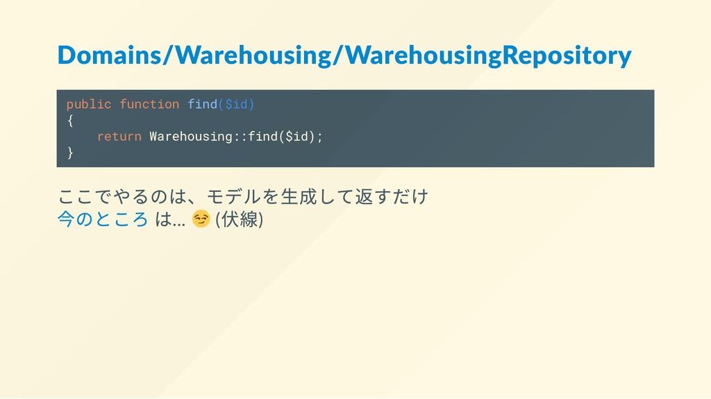 Domains/Warehousing/WarehousingRepository publi...