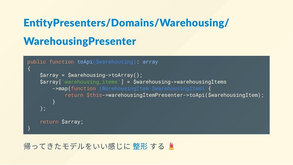 En tyPresenters/Domains/Warehousing/ Warehousin...