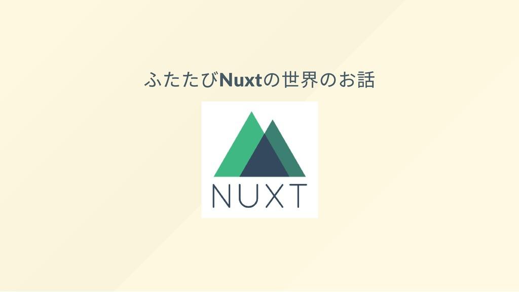 ふたたびNuxt の世界のお話