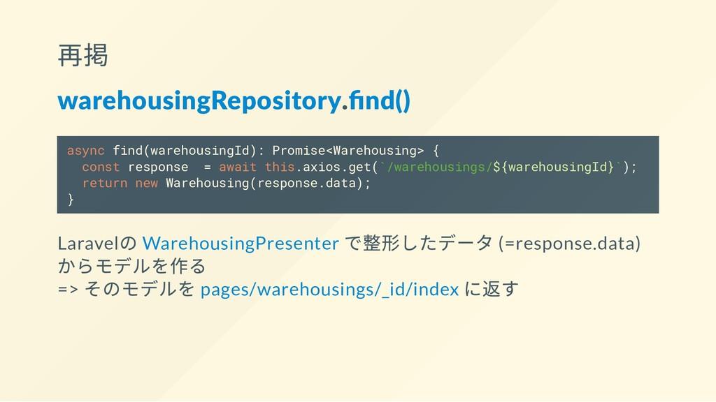 再掲 warehousingRepository.find() async find(wareh...