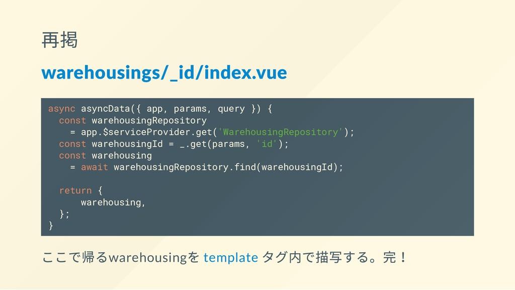 再掲 warehousings/_id/index.vue async asyncData({...