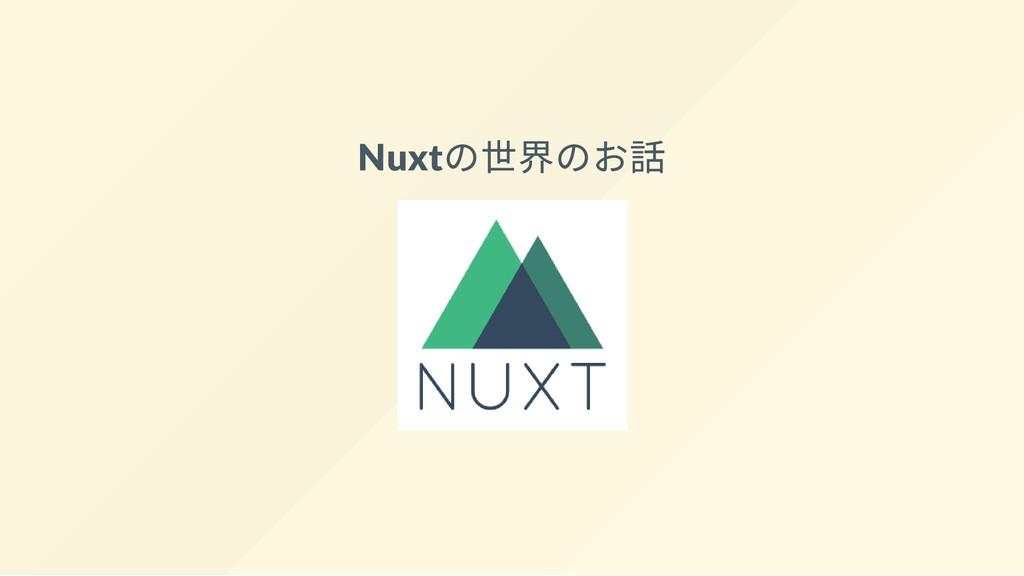 Nuxt の世界のお話