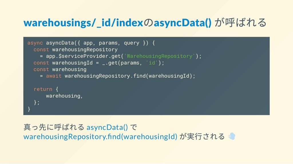 warehousings/_id/index のasyncData() が呼ばれる async...