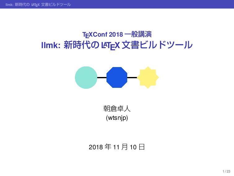 llmk: ৽ͷ L ATEX จॻϏϧυπʔϧ TEXConf 2018 Ұൠߨԋ ll...