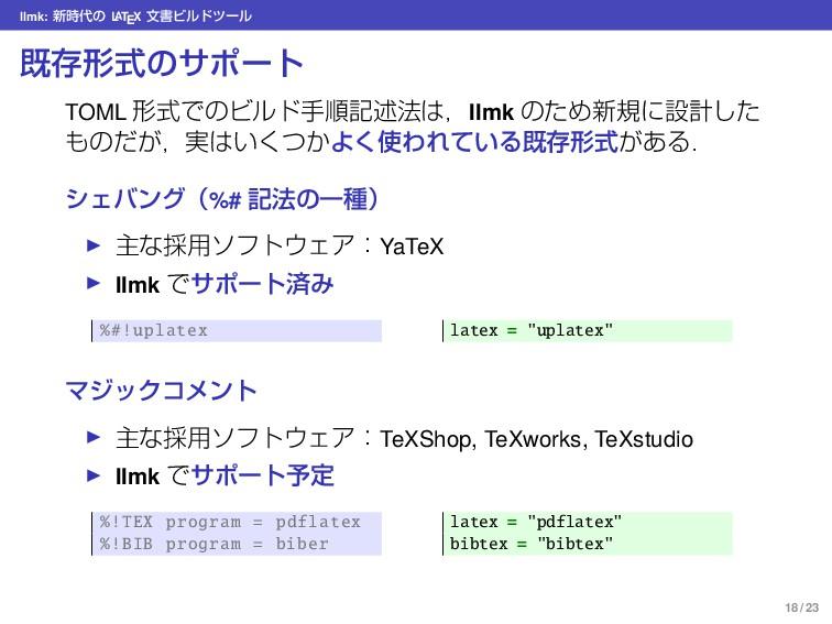 llmk: ৽ͷ L ATEX จॻϏϧυπʔϧ طଘܗࣜͷαϙʔτ TOML ܗࣜͰͷϏ...