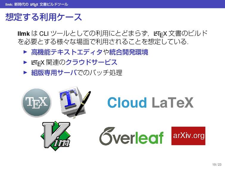 llmk: ৽ͷ L ATEX จॻϏϧυπʔϧ ఆ͢Δར༻έʔε llmk  CLI...