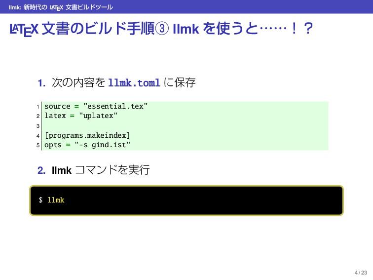 llmk: ৽ͷ L ATEX จॻϏϧυπʔϧ L A TEX จॻͷϏϧυखॱᶅ ll...