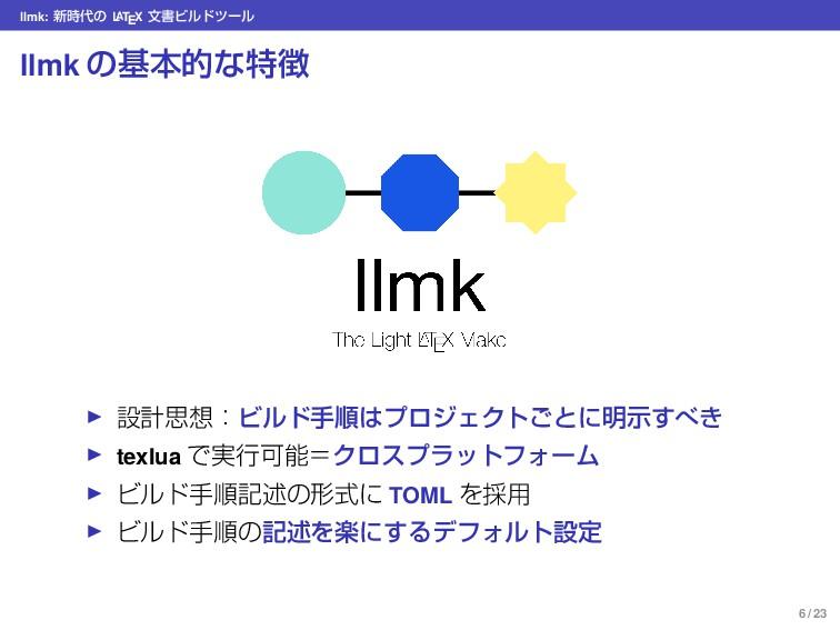 llmk: ৽ͷ L ATEX จॻϏϧυπʔϧ llmk ͷجຊతͳಛ ▶ ઃܭࢥɿ...
