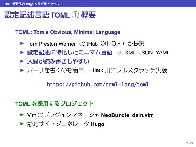 llmk: ৽ͷ L ATEX จॻϏϧυπʔϧ ઃఆهड़ݴޠ TOML ᶃ ֓ཁ TOM...