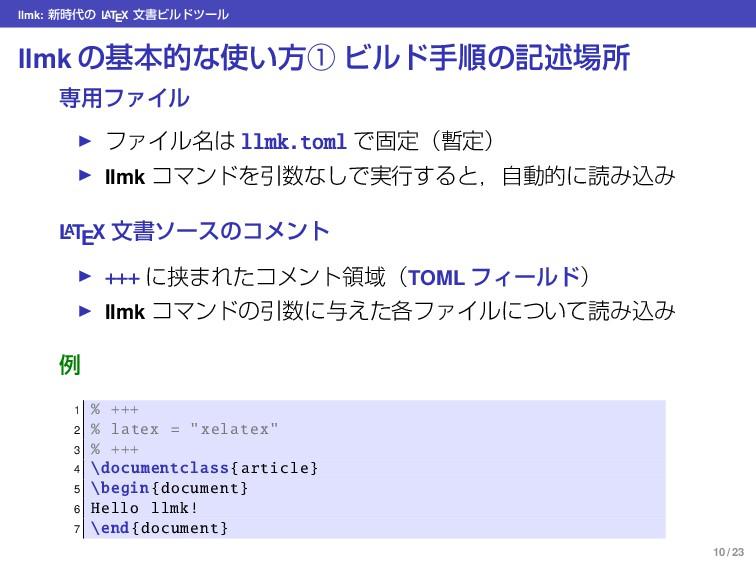 llmk: ৽ͷ L ATEX จॻϏϧυπʔϧ llmk ͷجຊతͳ͍ํᶃ Ϗϧυखॱ...