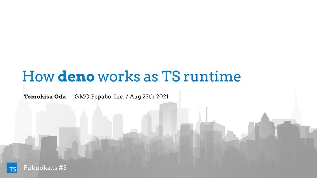 Fukuoka.ts #3 TS How deno works as TS runtime T...