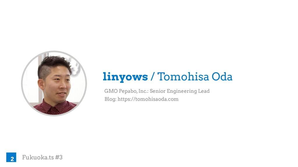 Fukuoka.ts #3 linyows / Tomohisa Oda GMO Pepabo...
