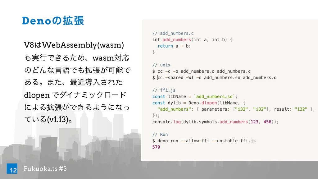 Fukuoka.ts #3 Denoͷ֦ு V8WebAssembly(wasm) ࣮ߦͰ...