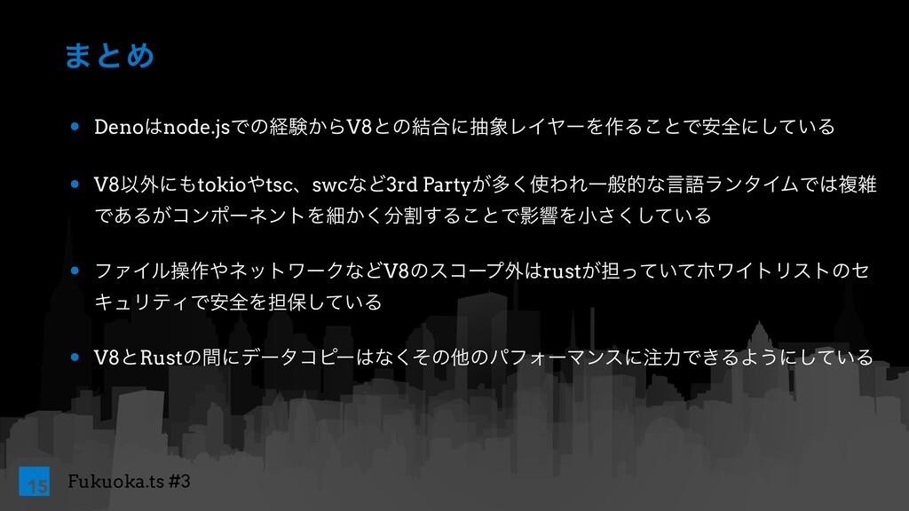Fukuoka.ts #3 ·ͱΊ • Denonode.jsͰͷܦݧ͔ΒV8ͱͷ݁߹ʹந...