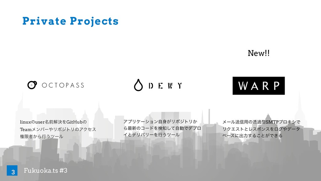 Fukuoka.ts #3 3 Private Projects ΞϓϦέʔγϣϯ͕ࣗϦϙδ...