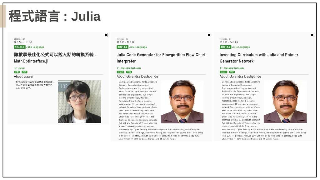 程式語言 : Julia