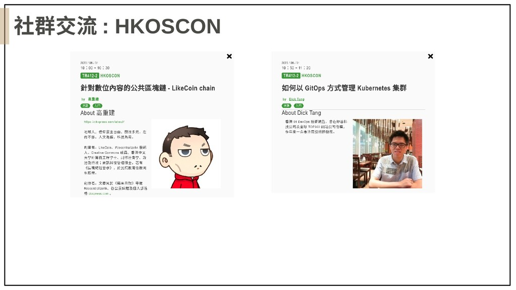 社群交流 : HKOSCON