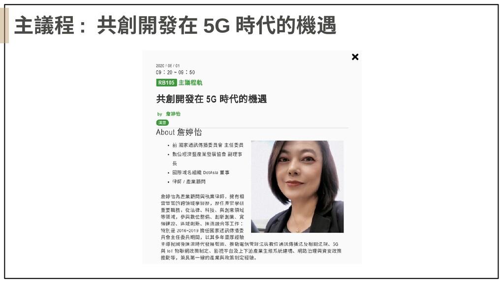 主議程 : 共創開發在 5G 時代的機遇