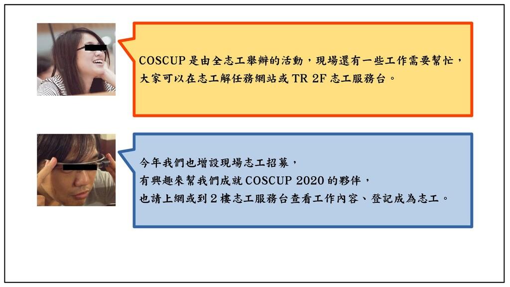 今年我們也增設現場志工招募, 有興趣來幫我們成就 COSCUP 2020 的夥伴, 也請上網或...