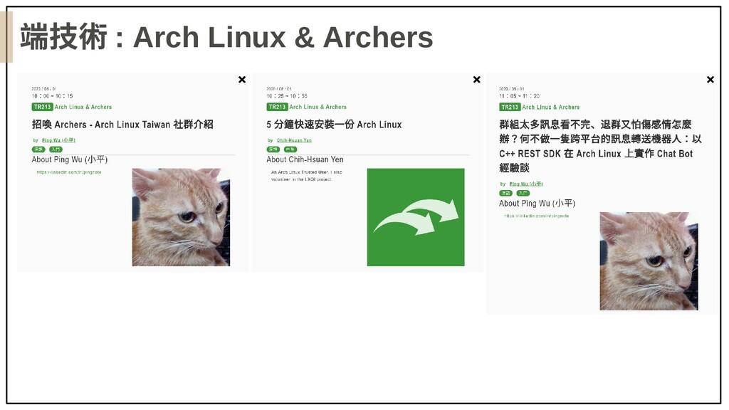 端技術 : Arch Linux & Archers