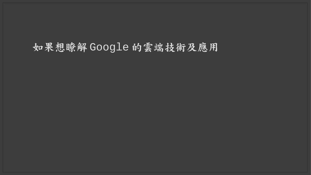 如果想瞭解 Google 的雲端技術及應用