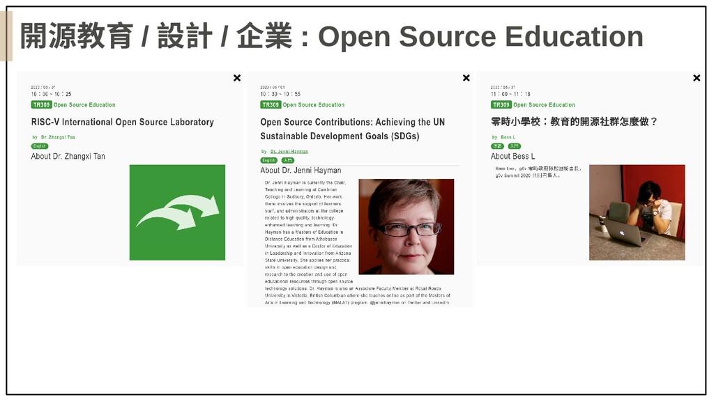 開源教育 / 設計 / 企業 : Open Source Education