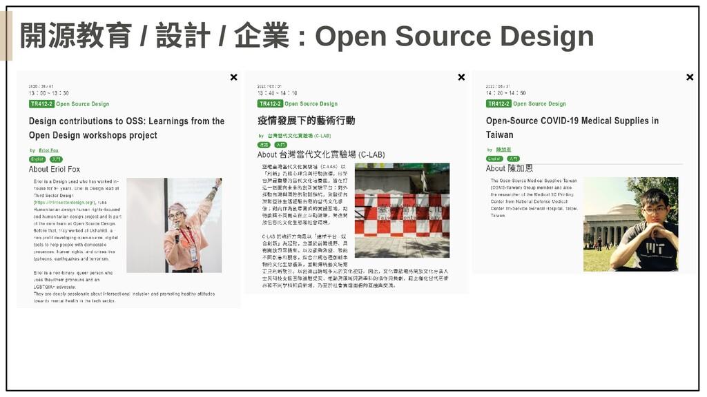 開源教育 / 設計 / 企業 : Open Source Design