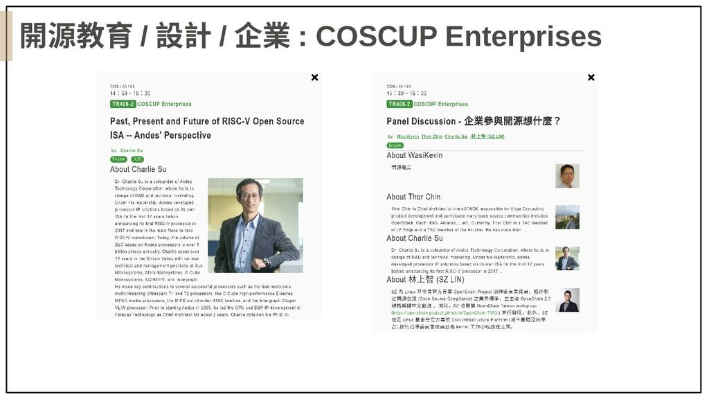 開源教育 / 設計 / 企業 : COSCUP Enterprises