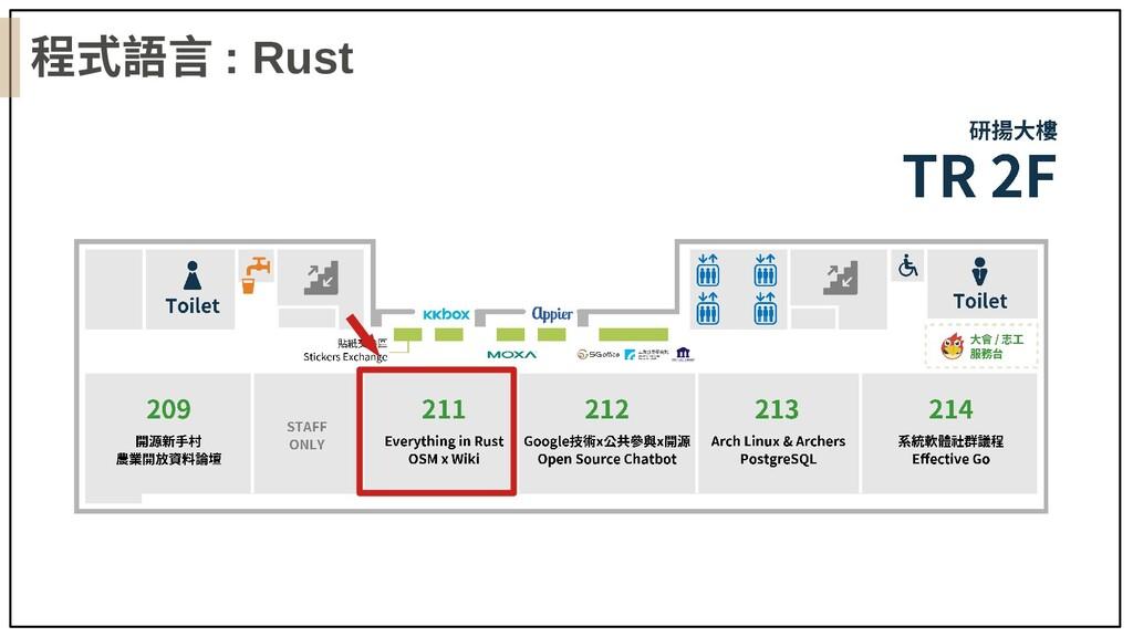程式語言 : Rust