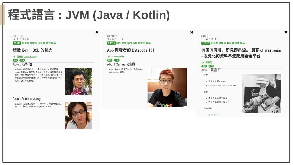 程式語言 : JVM (Java / Kotlin)