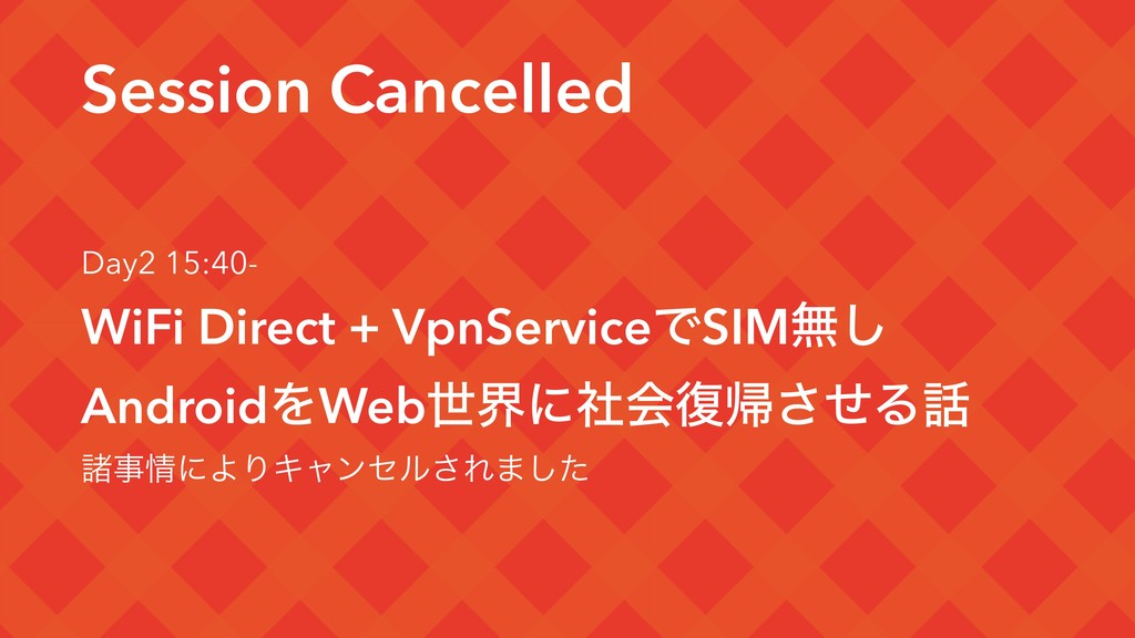 Session Cancelled Day2 15:40- WiFi Direct + Vpn...