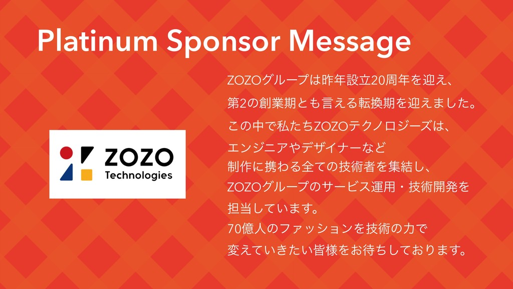 Platinum Sponsor Message ZOZOάϧʔϓ͸ࡢ೥ઃཱ20प೥Λܴ͑ɺ ...