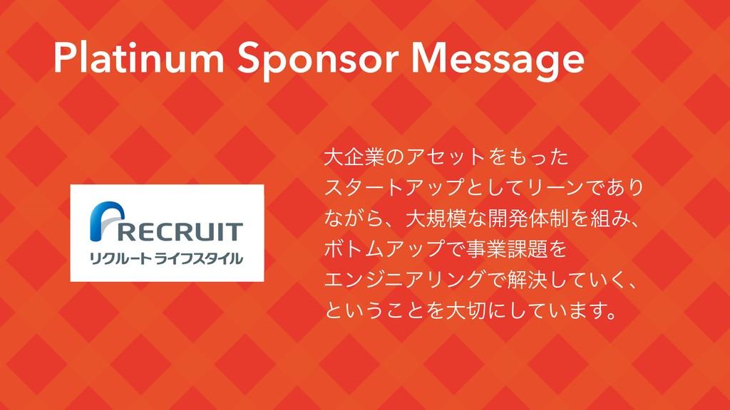 Platinum Sponsor Message େاۀͷΞηοτΛͬͨ ελʔτΞοϓͱ͠...