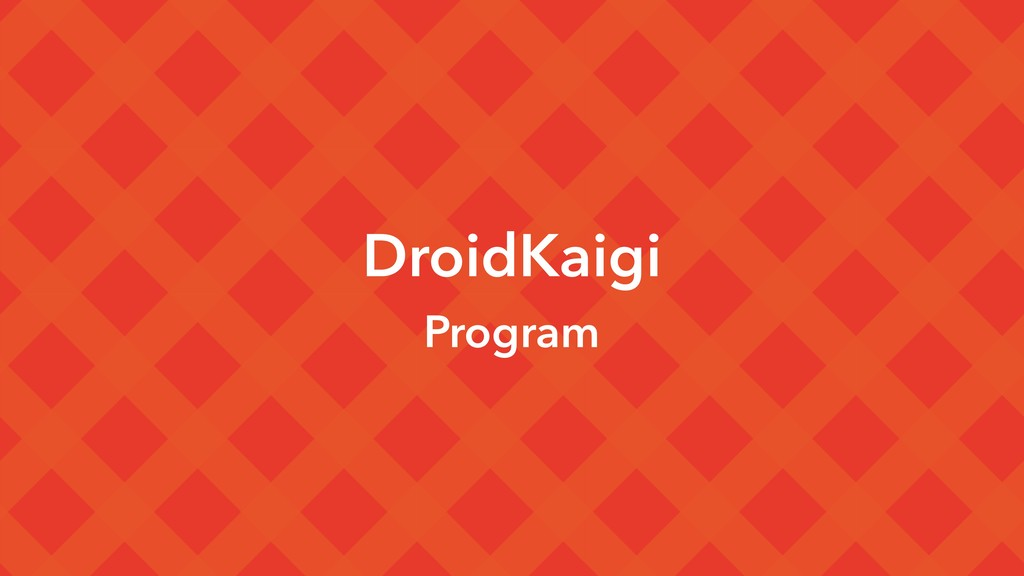 DroidKaigi Program