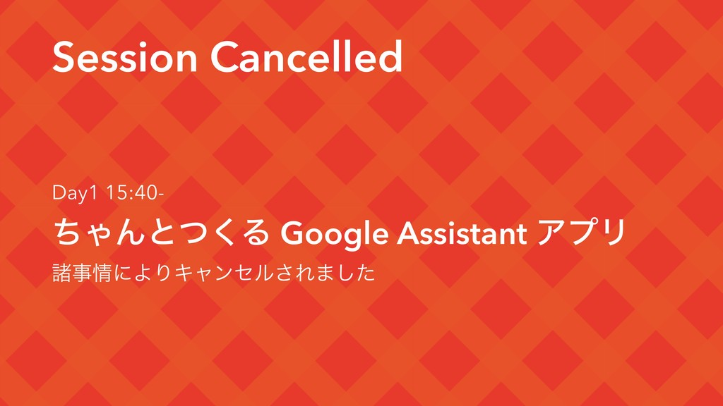 Session Cancelled Day1 15:40- ͪΌΜͱͭ͘Δ Google As...