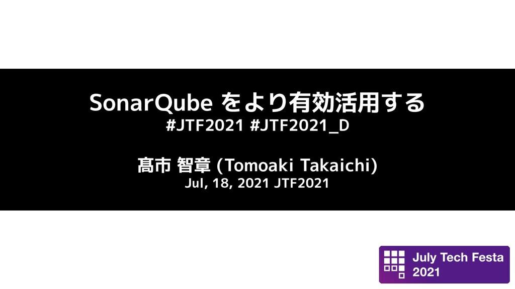 SonarQube をより有効活用する #JTF2021 #JTF2021_D 髙市 智章 (...