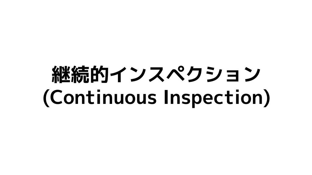 継続的インスペクション (Continuous Inspection)