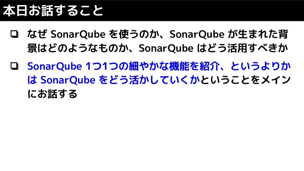 ❏ なぜ SonarQube を使うのか、SonarQube が生まれた背 景はどのようなもの...