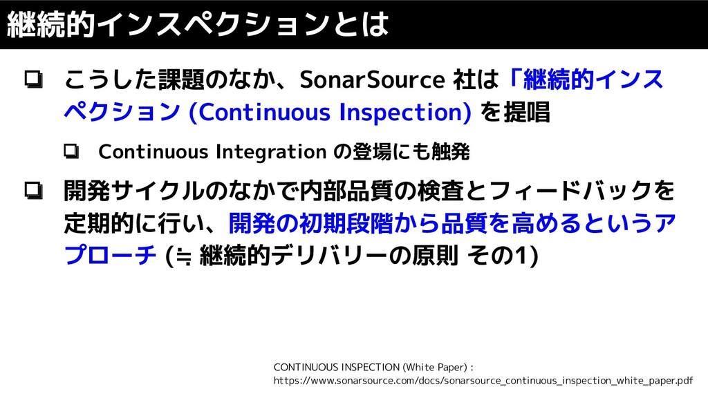 ❏ こうした課題のなか、SonarSource 社は「継続的インス ペクション (Contin...