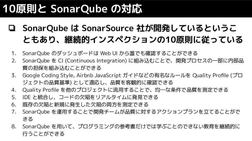 ❏ SonarQube は SonarSource 社が開発しているというこ ともあり、継続的...