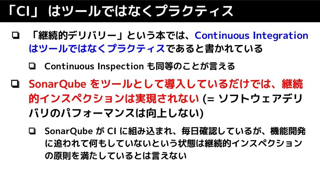 ❏ 「継続的デリバリー」という本では、Continuous Integration はツールで...