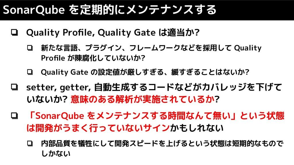 ❏ Quality Profile, Quality Gate は適当か? ❏ 新たな言語、プラ...