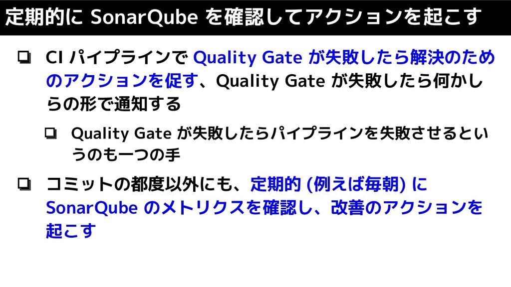 ❏ CI パイプラインで Quality Gate が失敗したら解決のため のアクションを促す...