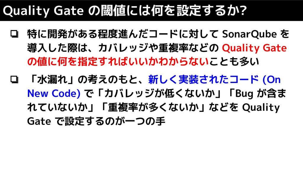 ❏ 特に開発がある程度進んだコードに対して SonarQube を 導入した際は、カバレッジや...