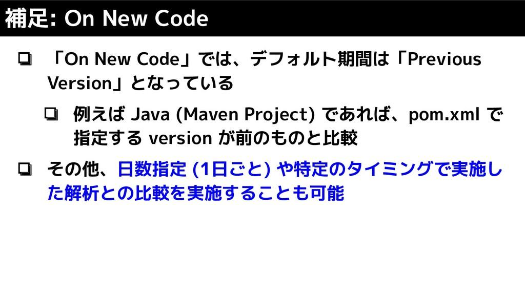 補足: On New Code ❏ 「On New Code」では、デフォルト期間は「Prev...